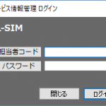 EPL-SIM サービス情報管理 ログイン画面
