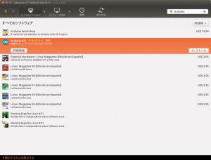 ubuntsu_arduino_install02