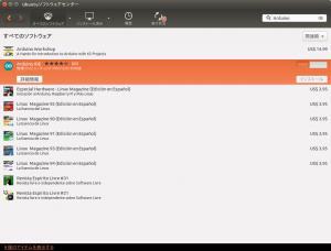 ubuntsu_arduino_install04