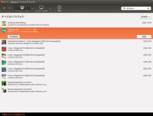 ubuntsu_arduino_install05